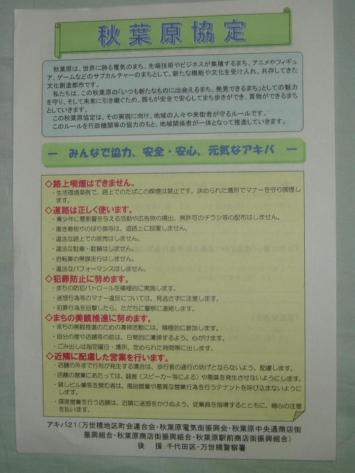 「秋葉原協定」の内容と啓蒙浸透活動、巡回パトロールの状況_f0030574_132570.jpg