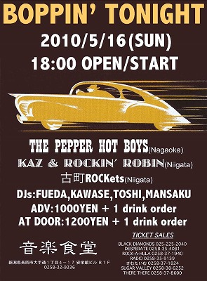 本日、日曜日BOPPIN\' TONIGHT 18:00START _c0187684_13443746.jpg