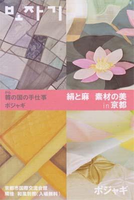 「韓の国の手仕事 ポジャギ―絹と麻 素材の美 in 京都」_c0185092_22225932.jpg