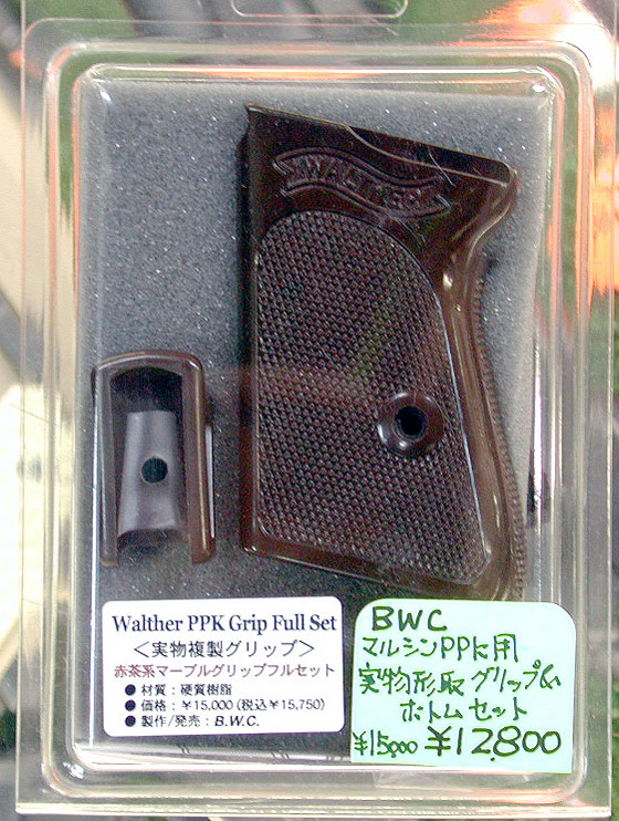 BWC マルシン PPK 用実物複製グリップ 入荷_f0131995_1129839.jpg