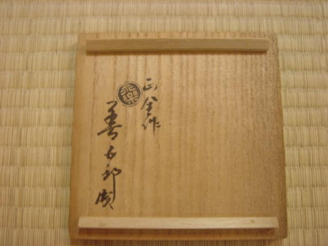 茶道具紹介_d0163196_14204550.jpg