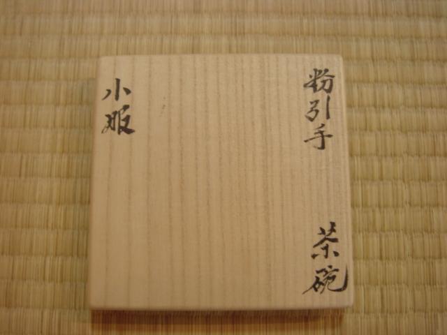 茶道具紹介_d0163196_1442203.jpg