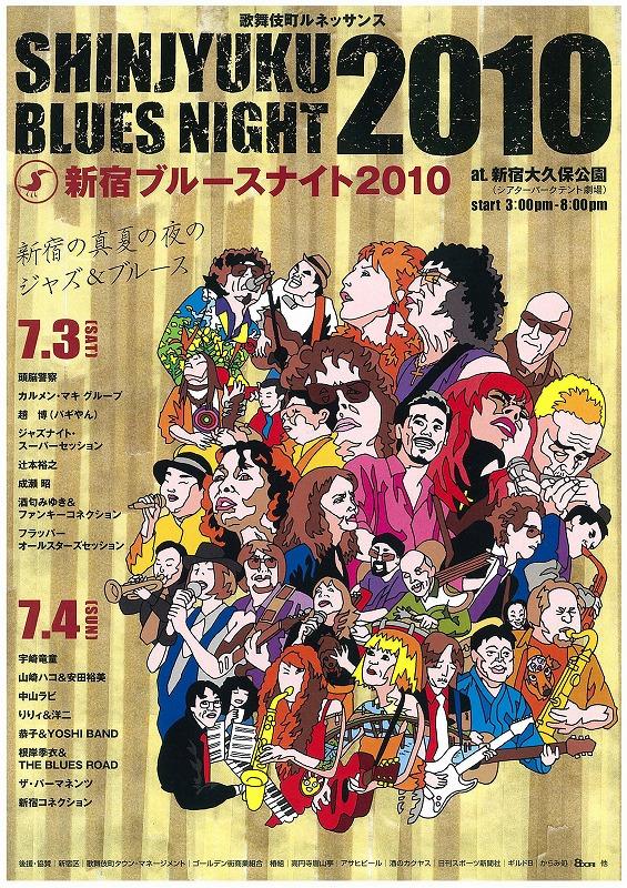 新宿ブルースナイト2010_e0101312_19405520.jpg