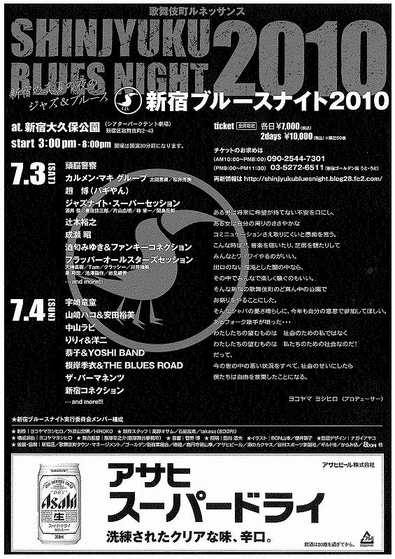 新宿ブルースナイト2010_e0101312_1941485.jpg