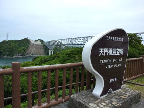 天草五橋の1ー天門橋_e0048413_16315196.jpg