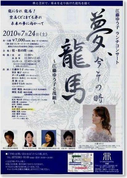 江藤ゆう子 ランチコンサート_e0122219_20111466.jpg