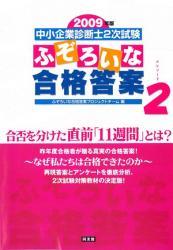 2009年版 ふぞろいな合格答案エピソード2