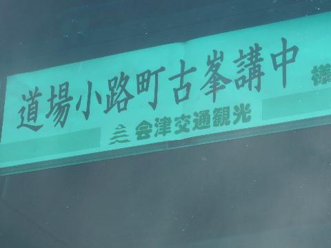 道場小路町 古峯講中_e0130334_22503834.jpg