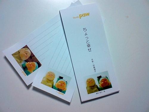 一筆箋をつくってみました。_e0110568_20112623.jpg