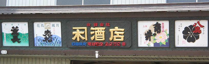 "HAKUDOU師匠と""日田""巡行(その6)・・・""隈""界隈の""魔力""_c0001578_23291334.jpg"