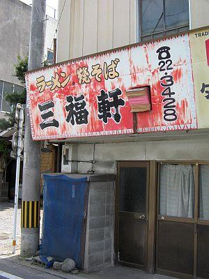 "HAKUDOU師匠と""日田""巡行(その6)・・・""隈""界隈の""魔力""_c0001578_23305647.jpg"