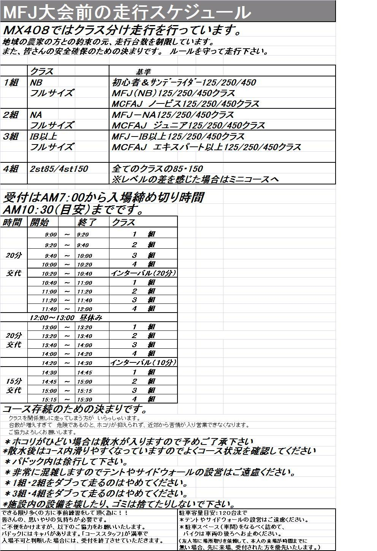 6月5日(土)6日(日)特別タイムスケジュール_f0158379_1404172.jpg