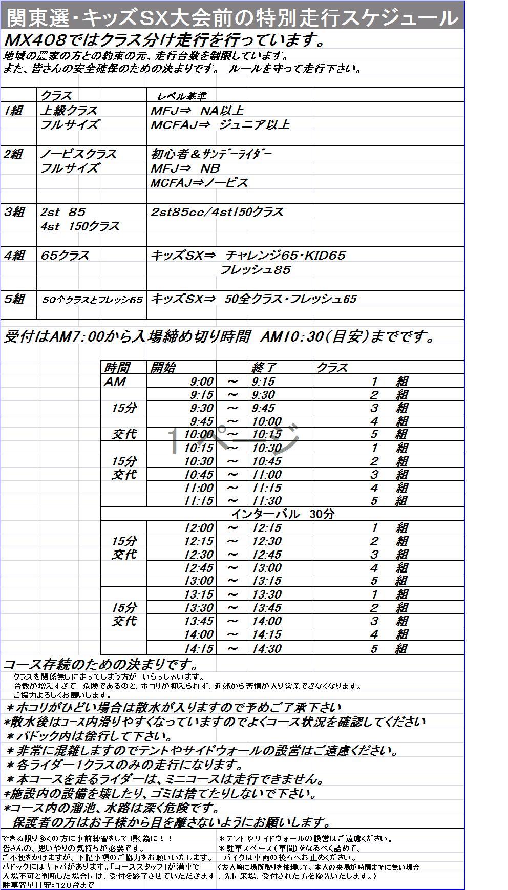 レース前特別フリー走行時間について_f0158379_1442521.jpg