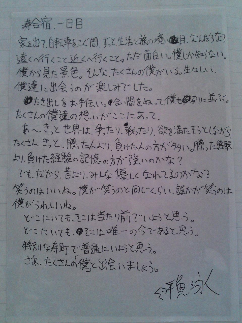寿合宿交換日記_d0163517_16383668.jpg