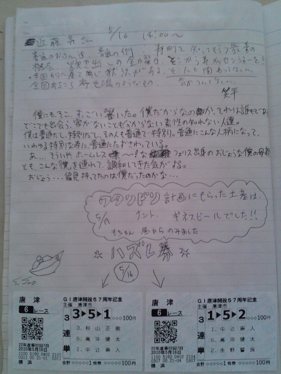 寿合宿交換日記_d0163517_16401350.jpg