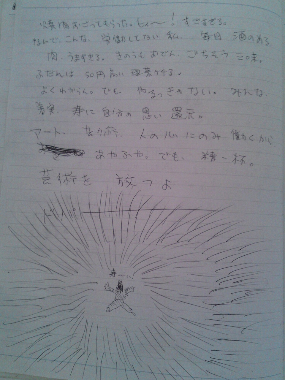 寿合宿交換日記_d0163517_16402610.jpg