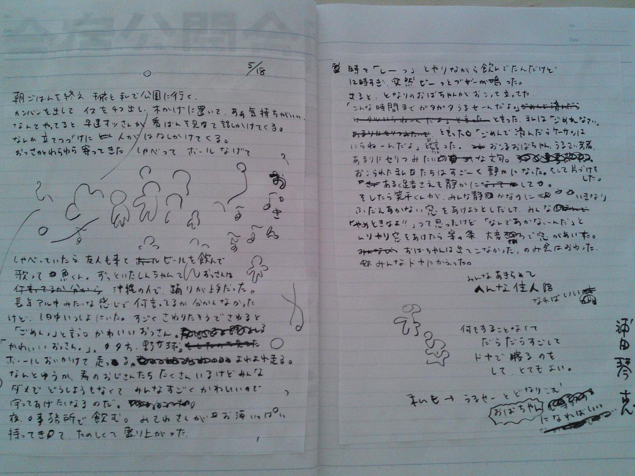 寿合宿交換日記_d0163517_16405289.jpg