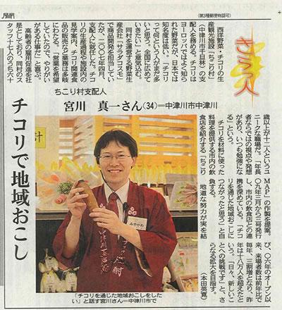 中日新聞 きらっ人_d0063218_10585245.jpg