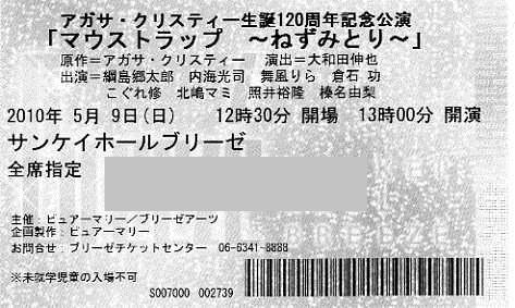 マウストラップ ~ねずみとり~_d0010323_20441616.jpg