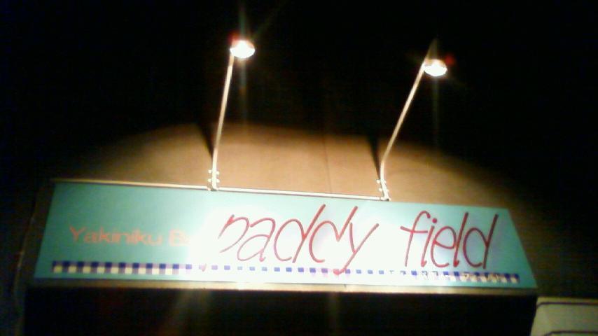 「Paddy Field」 サン。_e0173738_12201388.jpg
