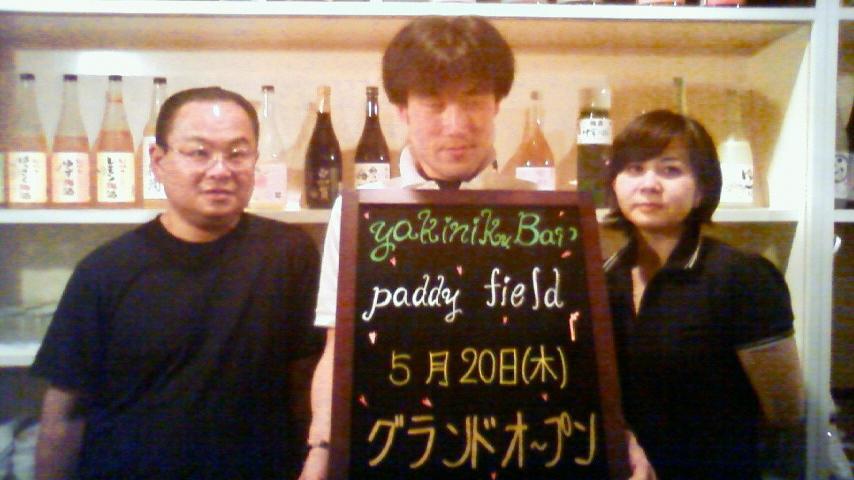 「Paddy Field」 サン。_e0173738_1254775.jpg