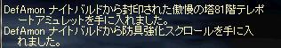 b0182640_8185792.jpg