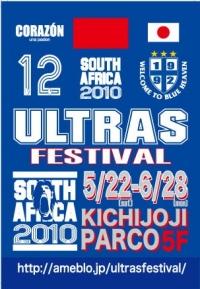 ULTRAS FESTIVAL in 吉祥寺パルコ_f0053072_3114299.jpg