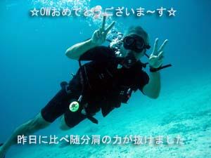 祝☆オープンウォーターダイバー☆☆☆_f0144385_1935897.jpg