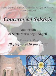 イタリア・ローマでのコンサートのお知らせ (6月19日)_e0030586_2392527.jpg