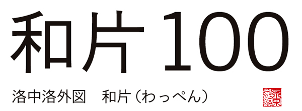 和片100 洛中洛外図 和片(わっぺん)_f0204300_16174351.jpg