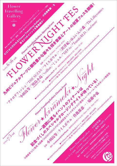 ★ New Flyer ★ 第二弾!_d0156406_020434.jpg
