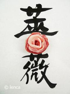 国際バラとガーデニングショーに行ってきた_c0053520_1244785.jpg