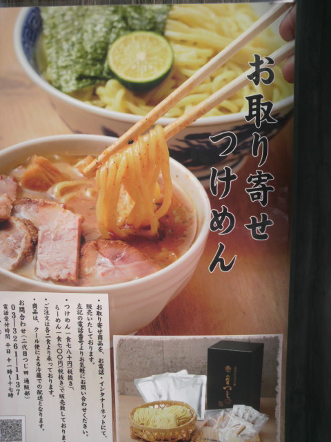 つじ田のつけ麺のお取り寄せ_e0173239_1685567.jpg