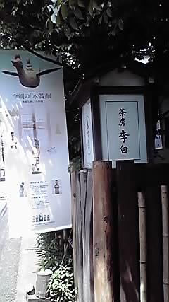 東京散歩_b0132442_23264820.jpg