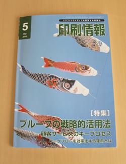 印刷出版研究所「月刊印刷情報」取材記事掲載_a0168049_171333100.jpg