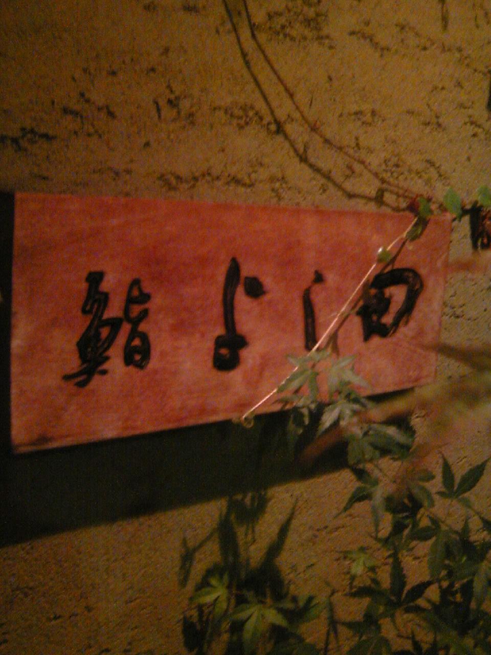 鮨 よし田_c0215352_10391357.jpg