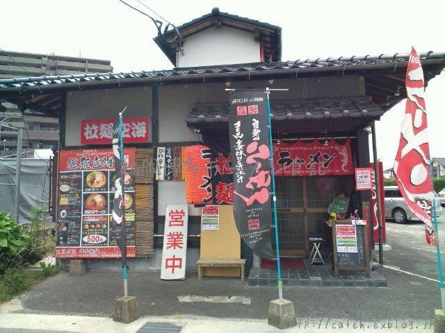 空海@那珂川町_f0150355_9193988.jpg
