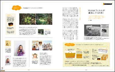 Kodak×カメラ日和のコラボグッズを作りました!_b0043961_2185368.jpg