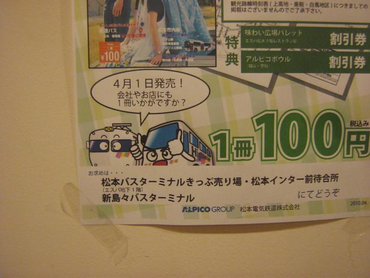 バスの気合_c0001670_621043.jpg