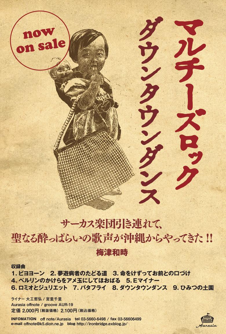 【マルチーズロック CD発売記念ツアーのご案内】_a0000682_1121293.jpg