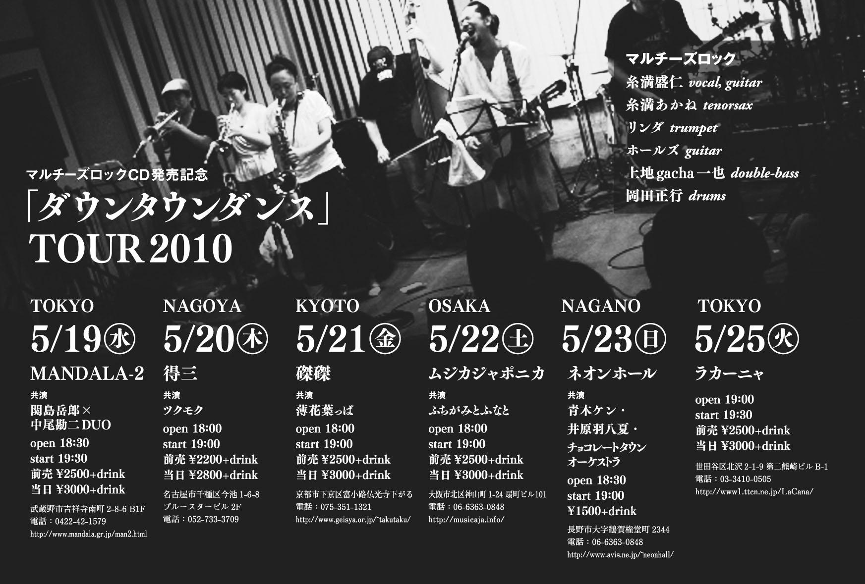 【マルチーズロック CD発売記念ツアーのご案内】_a0000682_1124884.jpg