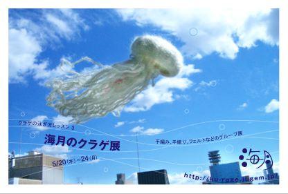 『海月のクラゲ展』_c0176085_14511120.jpg