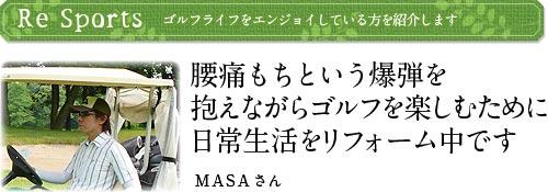 Re sports 第4回_a0135787_12323036.jpg