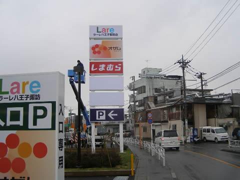 ラーレ諏訪店様_b0105987_16595635.jpg