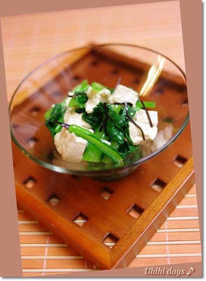 小松菜と豆腐の塩昆布和え_f0179404_22563895.jpg