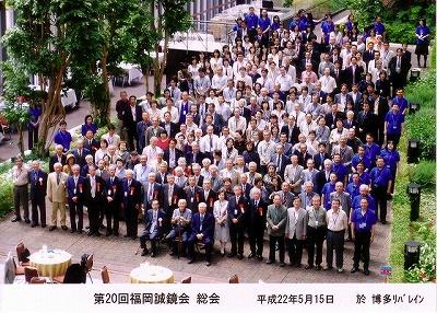 5月15日福岡誠鏡会総会でした。(第20話)_a0154912_124367.jpg