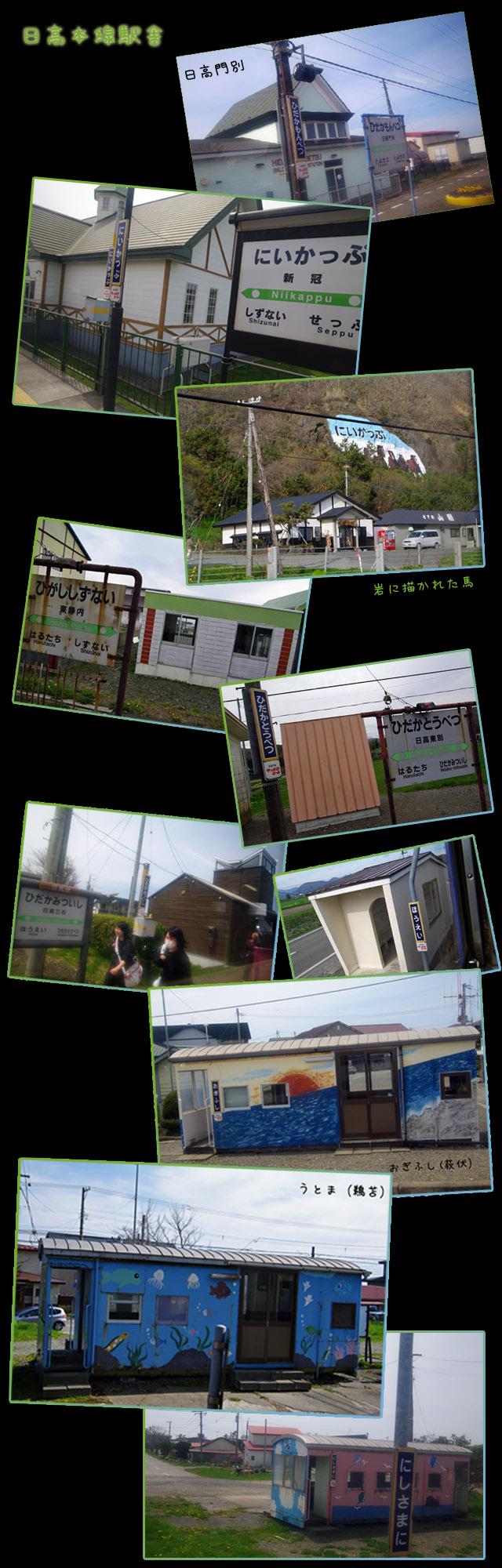 日高本線の駅舎_b0019313_1741583.jpg