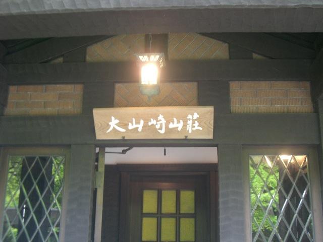 大山崎山荘美術館_b0181015_17265021.jpg