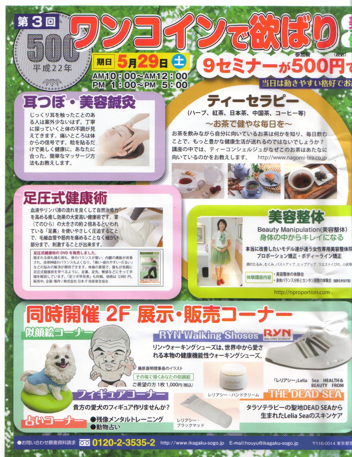 ワンコインイベント-お知らせ①-_f0170915_16335322.jpg