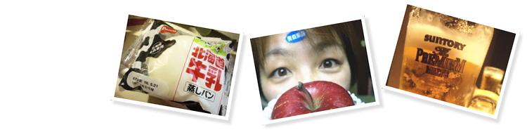 北海道牛乳蒸しパン、青森県産フジリンゴ、キュッと冷えたビール